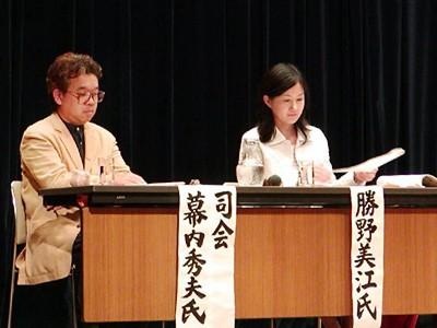 司会の幕内秀夫さん、パネラー農水省官僚の勝野美江... パネラー農水省官僚の勝野美江さんは藍住町